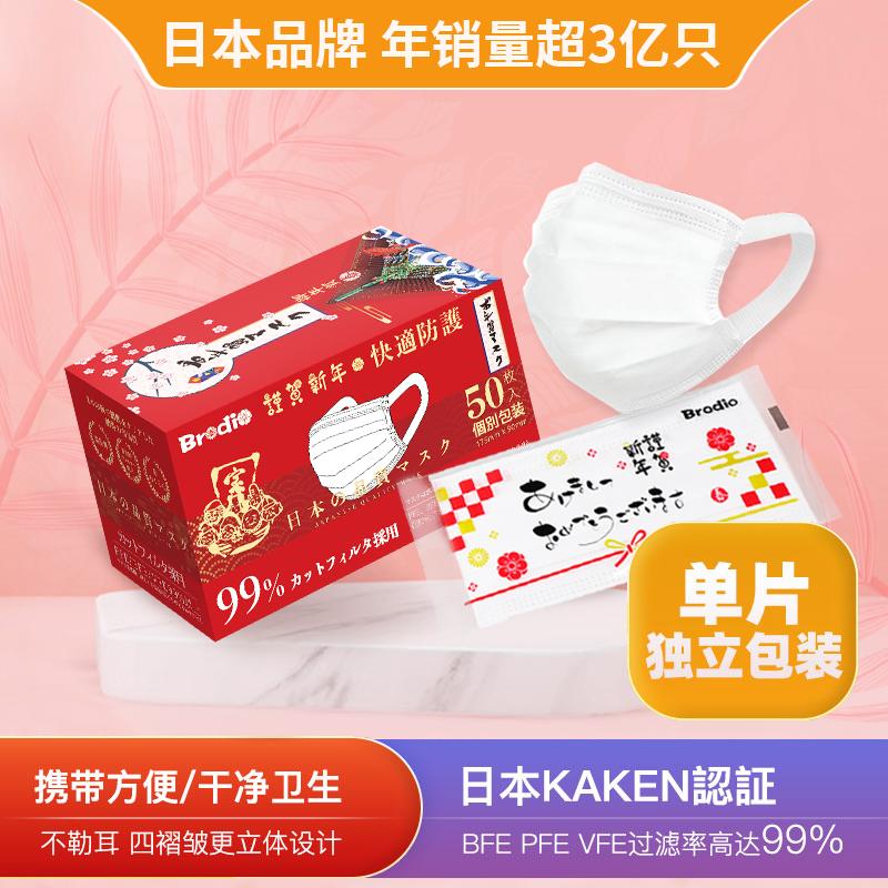 新低!日本KAKEN认证,舒适宽耳,单片独立装:100只 Brodio 一次性口罩