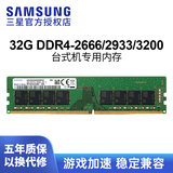 Samsung desktop memory module DDR4 2666 3200 2933 run single 32G game overclocking computer