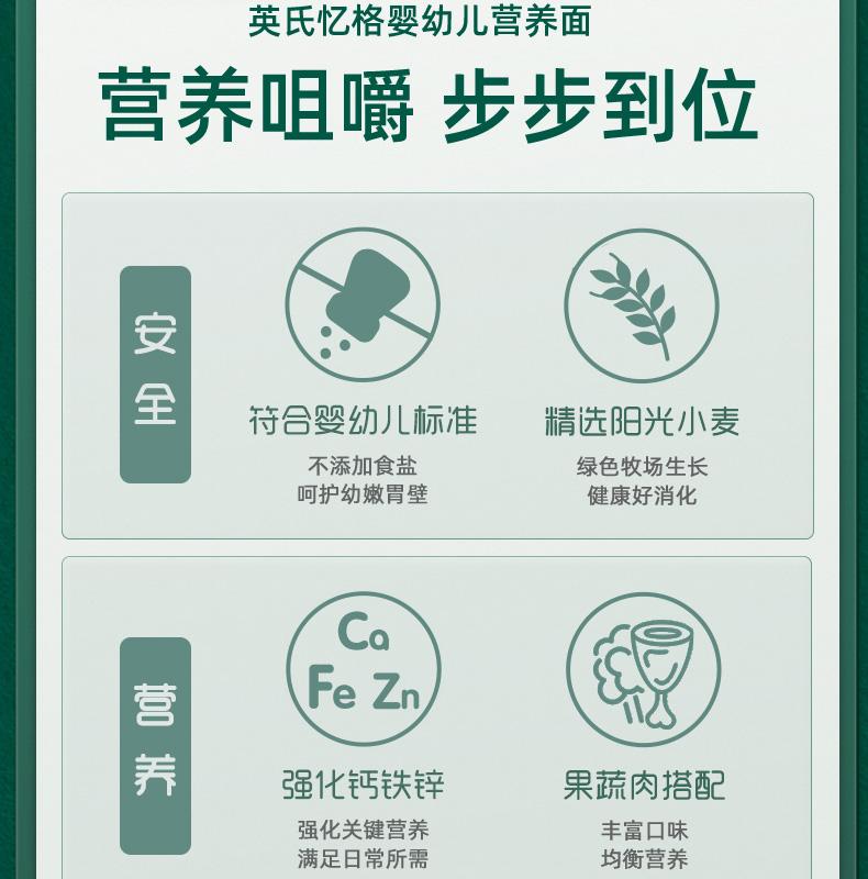 英氏婴幼儿辅食宝宝西红柿营养面条5