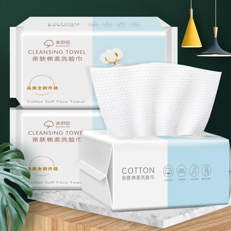 洗脸巾纯棉柔巾一次性抽取式母婴干湿两用擦脸巾加厚洁面巾化妆棉