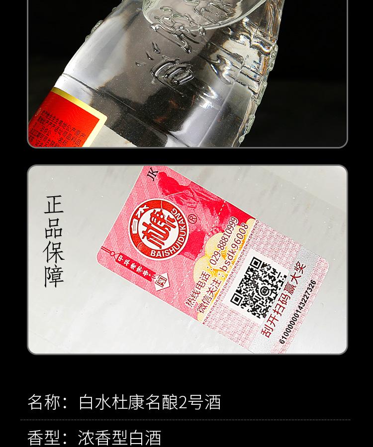 中华老字号 白水杜康 52度浓香型白酒 500ml*6瓶 图11