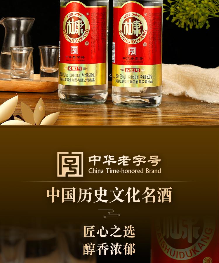 中华老字号 白水杜康 52度浓香型白酒 500ml*6瓶 图2