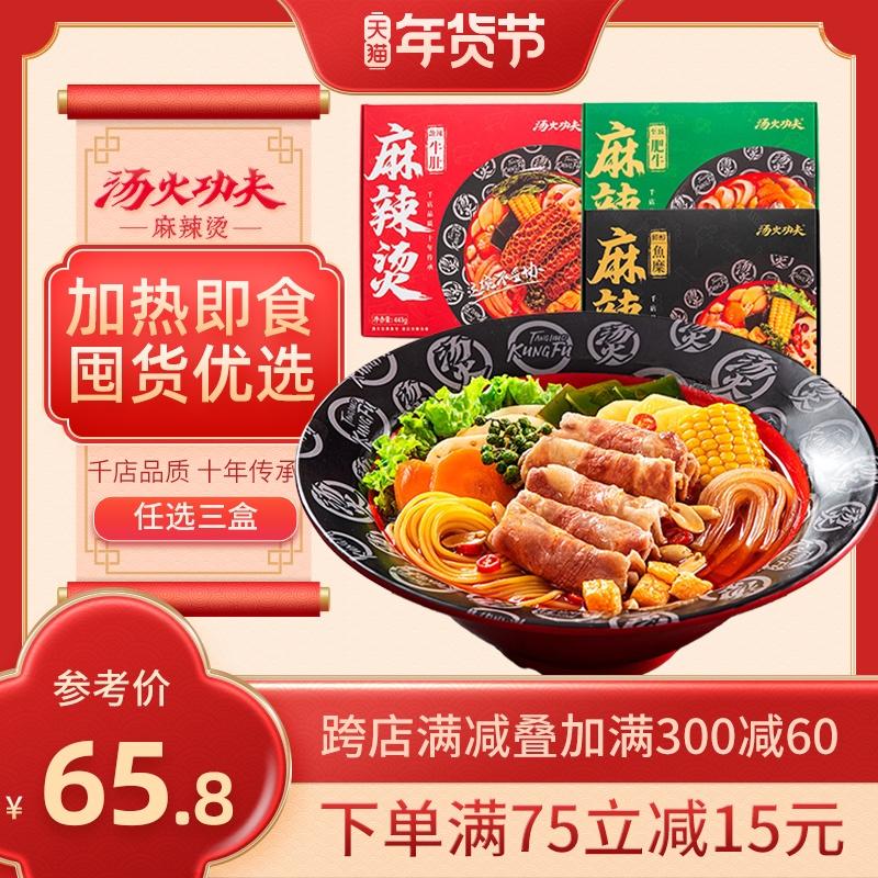 临期低价 汤火功夫 麻辣烫 463gx3盒