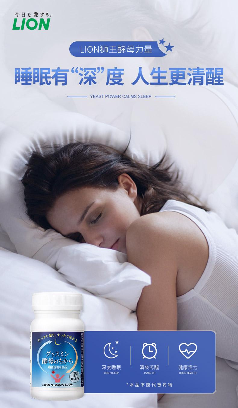 日本产 Lion 狮王 酵母力量 助改善深度睡眠片 300mg*124粒 双重优惠折后¥89包邮包税