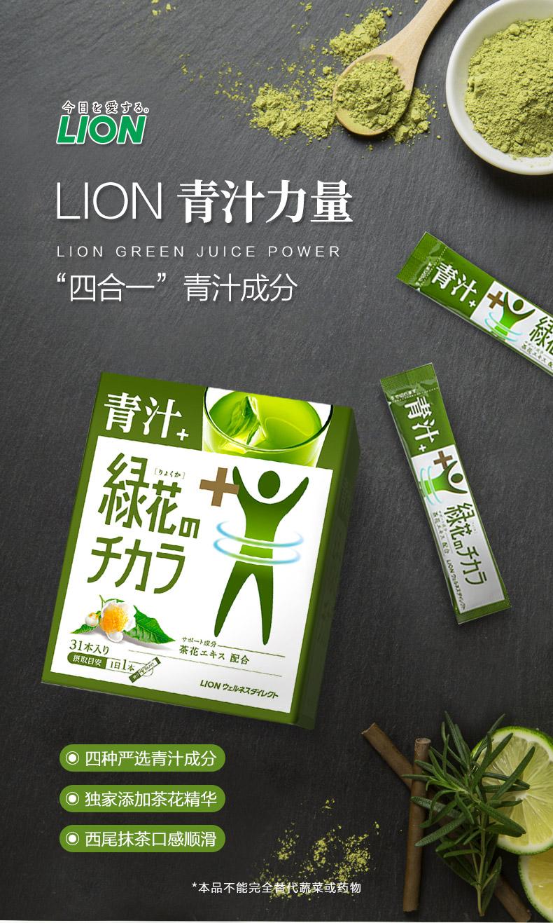 日本进口 LION 狮王 青汁力量 大麦若叶膳食纤维 31袋*2盒 双重优惠折后¥179包邮包税