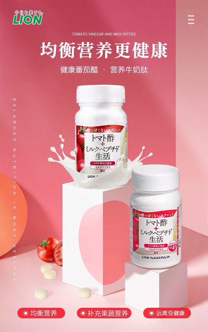 日本进口 LION 狮王 番茄醋+牛奶肽 300mg*124粒*2瓶 下单折后¥99包邮包税