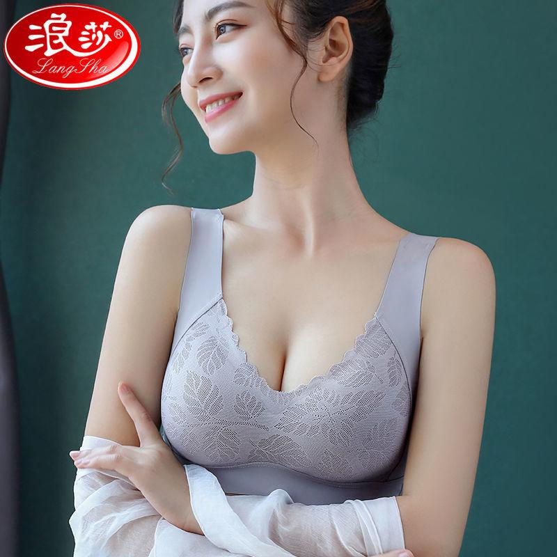浪莎内衣女无钢圈聚拢上托防下垂小胸调整型乳胶棉无痕运动文胸罩