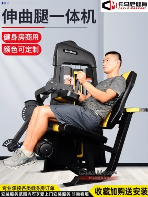 Stretching leg integrated machine commercial gym special equipment full leg filament dealing equipment stock four-legged training
