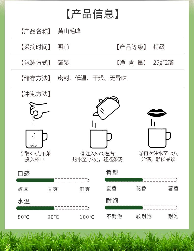 江小茗 安徽黄山毛峰 50g 图21