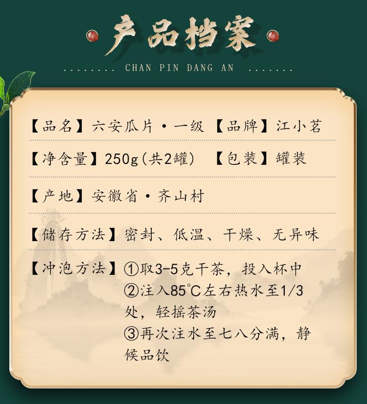 江小茗 六安瓜片 125g*2罐 21年雨前新茶 图5