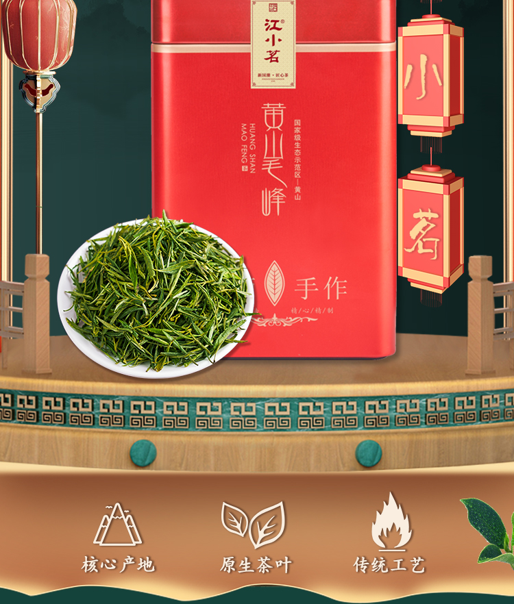 江小茗 21新茶 特级安徽黄山毛峰 250g*2罐 图2