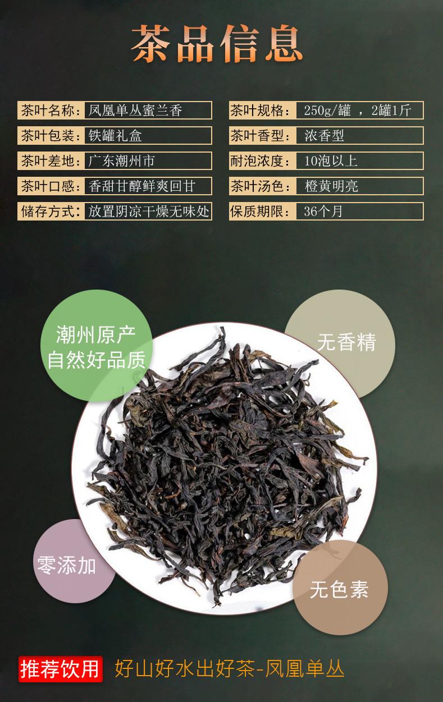 【高山蜜兰香】凤藏茗茶行凤凰单丛高山春茶蜜兰香单枞茶500g_潮州特产