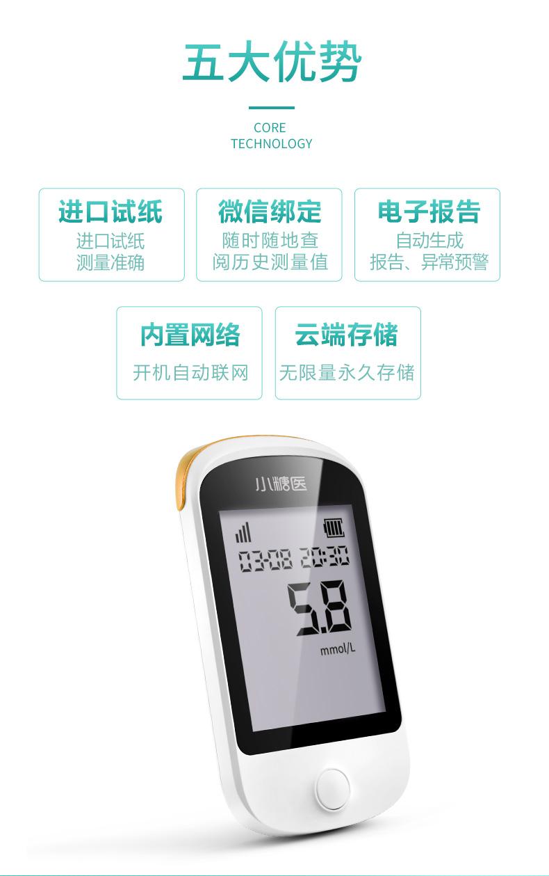 院线同款 小糖医 S286 智能网络血糖仪器 微信提醒 50次耗材 图5