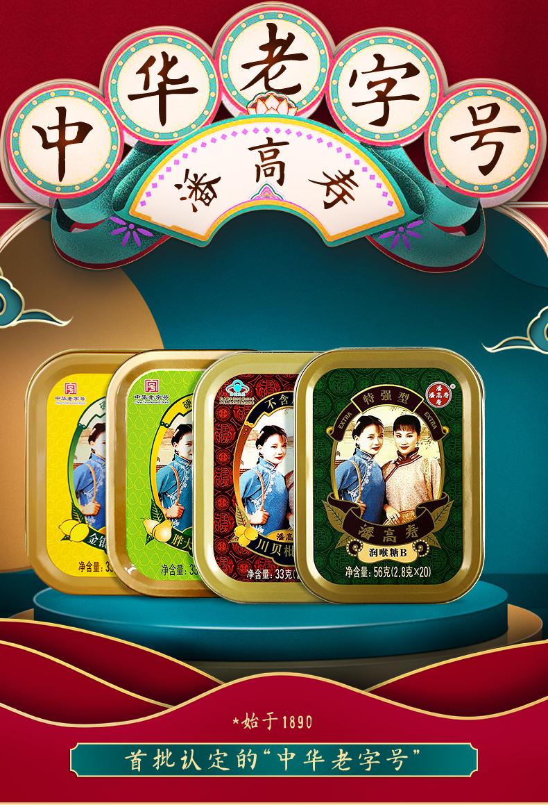潘高寿润喉糖33克*3盒1