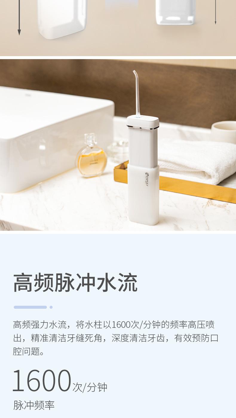 小米生态链 英普利 电动冲牙器 水箱可伸缩收纳 图7