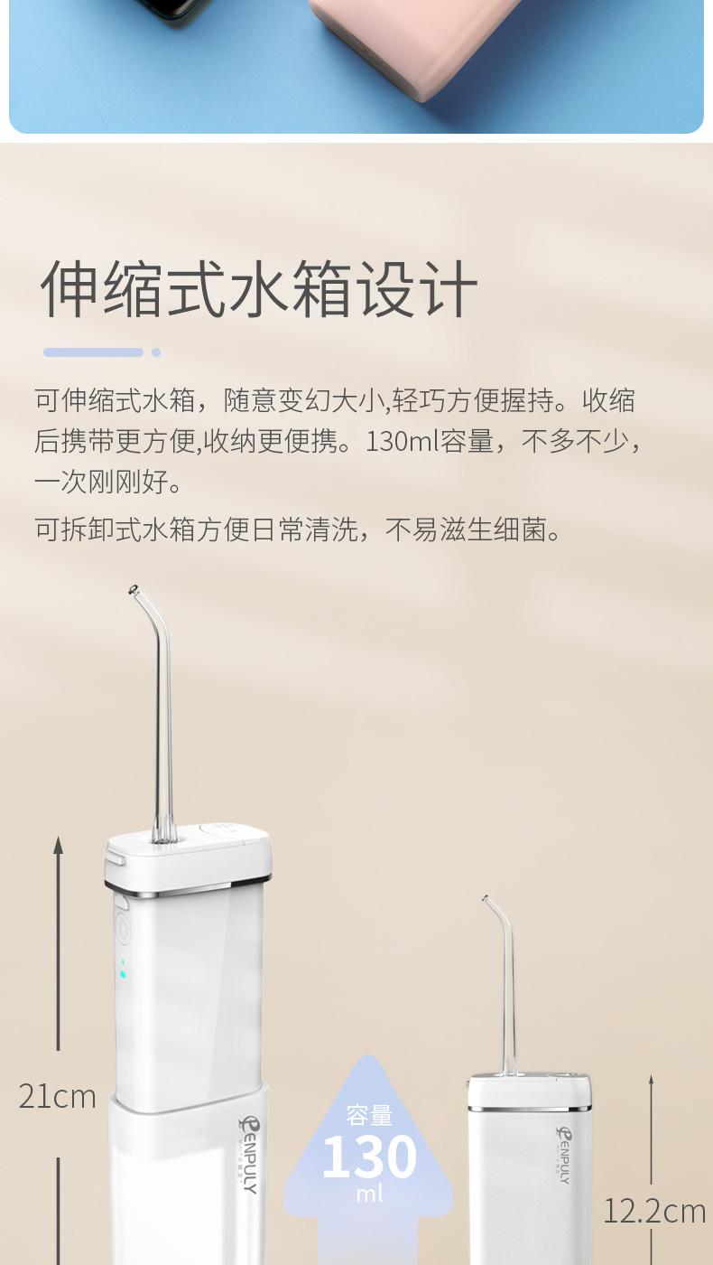 小米生态链 英普利 电动冲牙器 水箱可伸缩收纳 图6