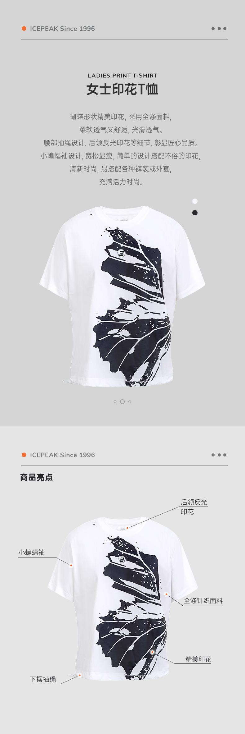 芬兰最大户外品牌之一 艾斯匹克 icepeak  男女/儿童 休闲印花速干T恤 图5