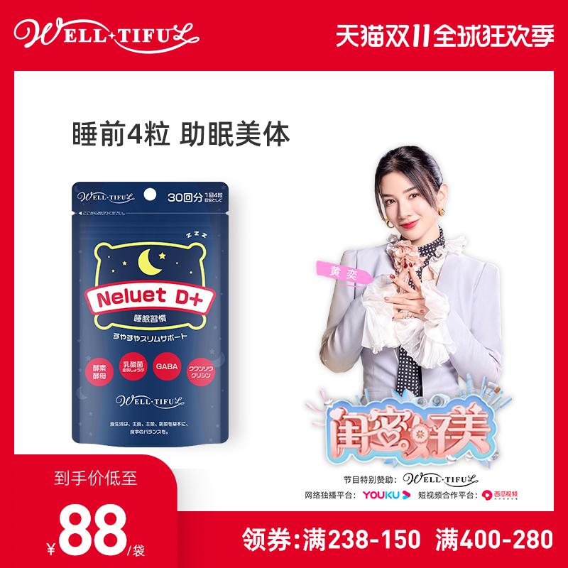 日本进口 WELLTIFUL 夜间睡眠酵素 120粒 天猫优惠券折后¥78包邮包税(¥238-160)