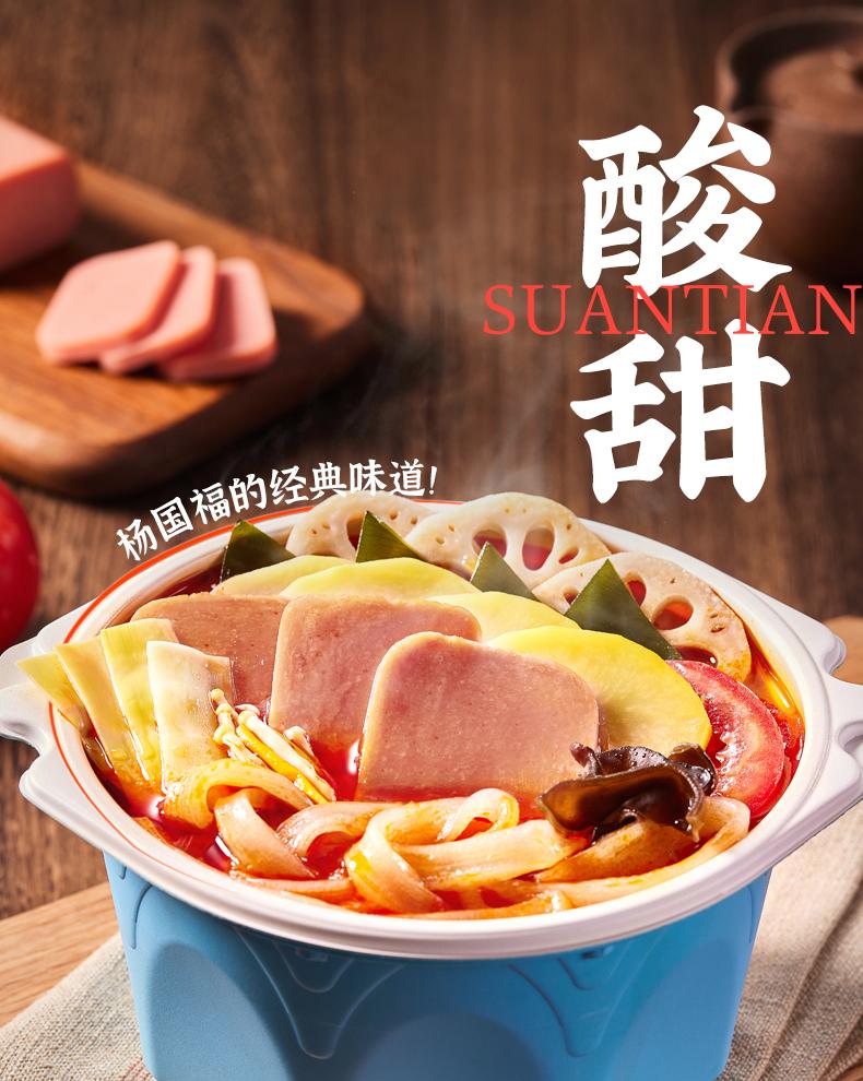 杨国福 自热番茄午餐肉麻辣烫小火锅 3盒 图7