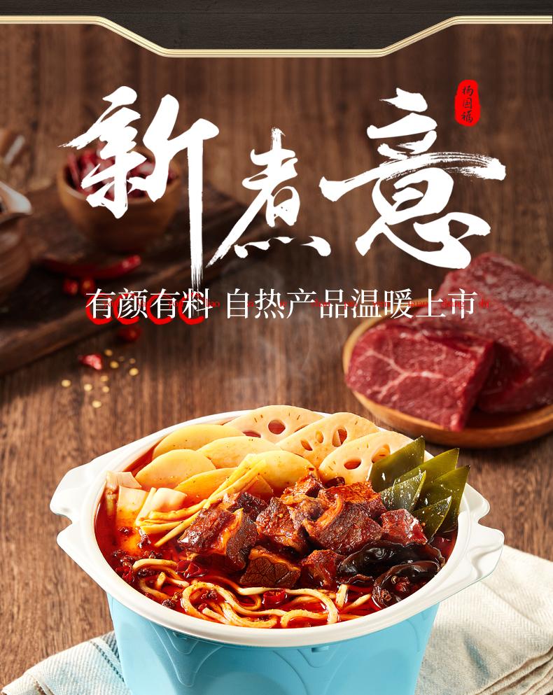 杨国福 麻辣烫自热小火锅  450g*2盒 天猫优惠券折后¥36.6包邮(¥76.6-40)番茄牛腩等多味可选