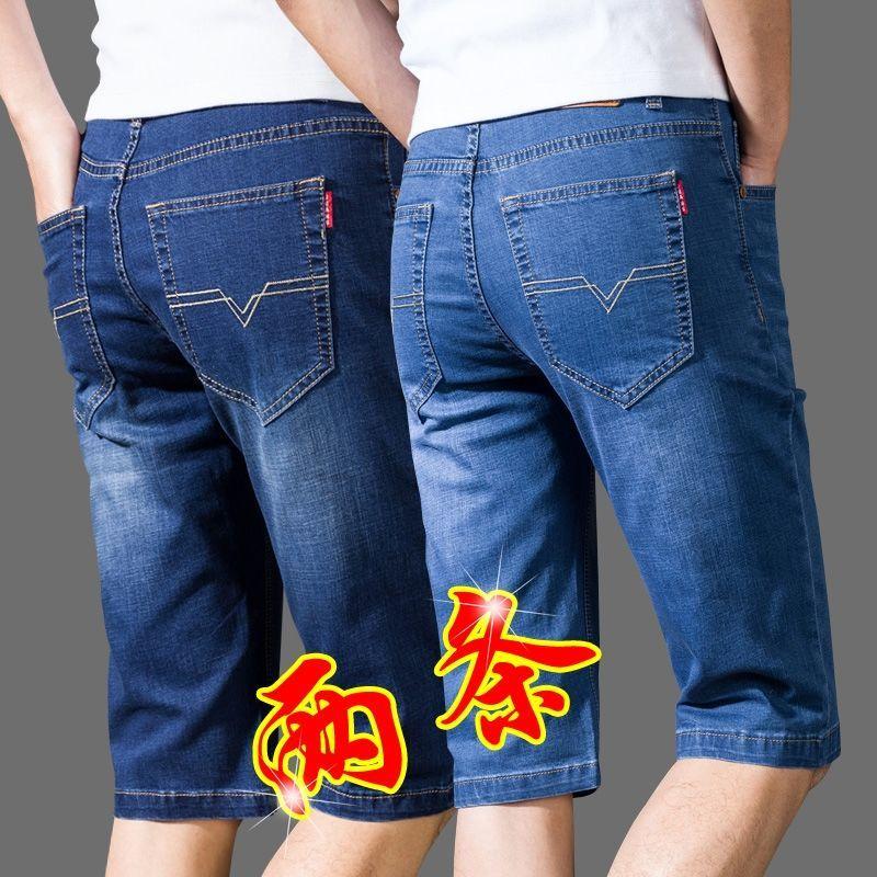 男士夏季薄款牛仔短裤弹力五分裤中裤马裤子