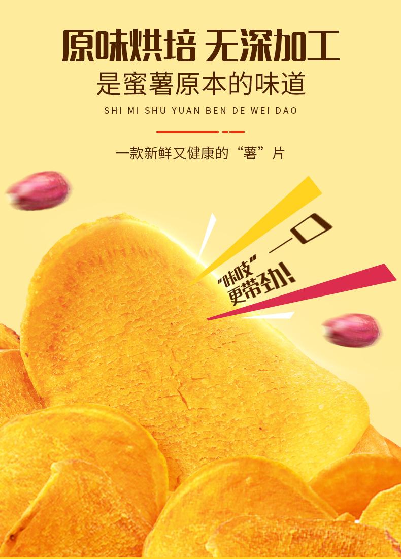 【百果园干货猩球】香脆红薯片地瓜干自制番薯休閒零食小吃详细照片