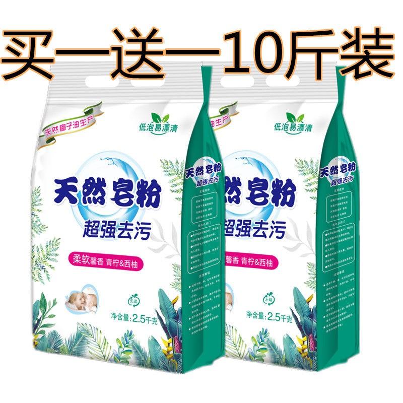 10斤皂粉香味持久家庭实惠装家用洗衣服粉