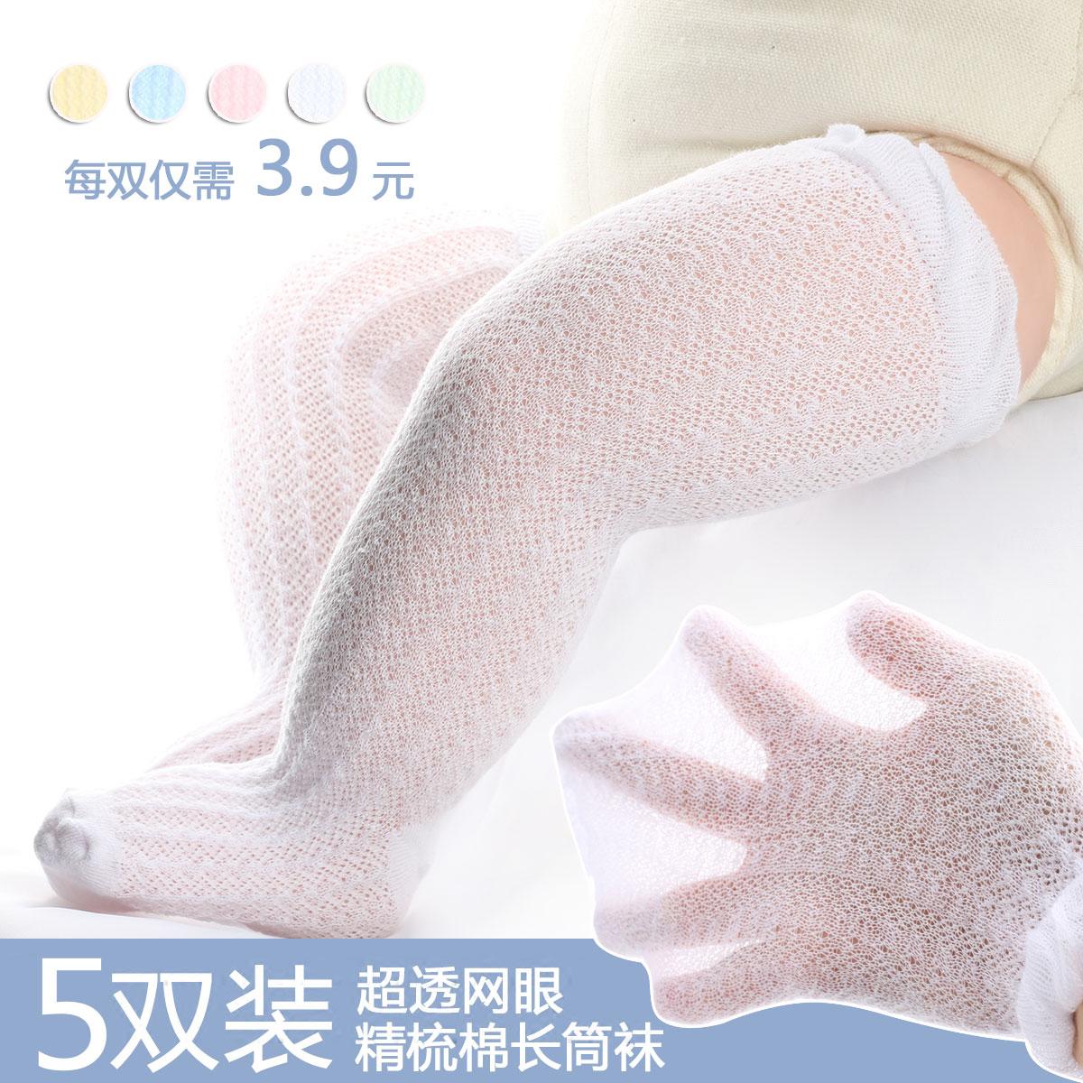 夏季网眼超薄款男女童婴儿长筒袜松口中筒袜宝宝过膝空调防蚊袜子