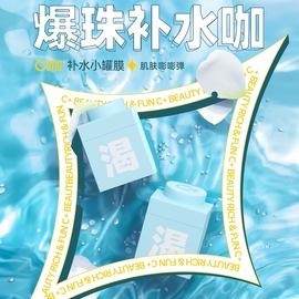 补水涂抹式面膜山茶花修护精华保湿
