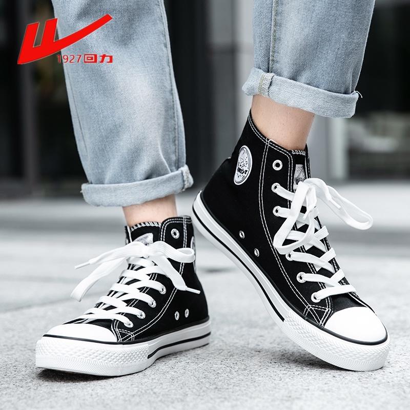 【国货】回力经典帆布鞋夏季高帮布鞋