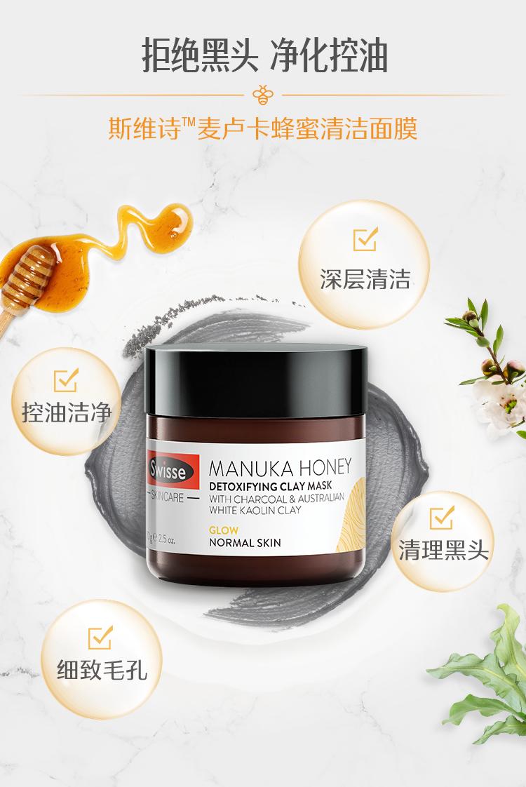 Swisse 澳洲麦卢卡蜂蜜涂抹式清洁面膜 70g 图3