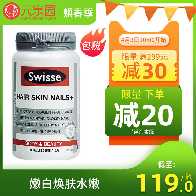 Australia swisse collagen peptide water light tablets women oral whitening vc tablets skin care hair care nail health products