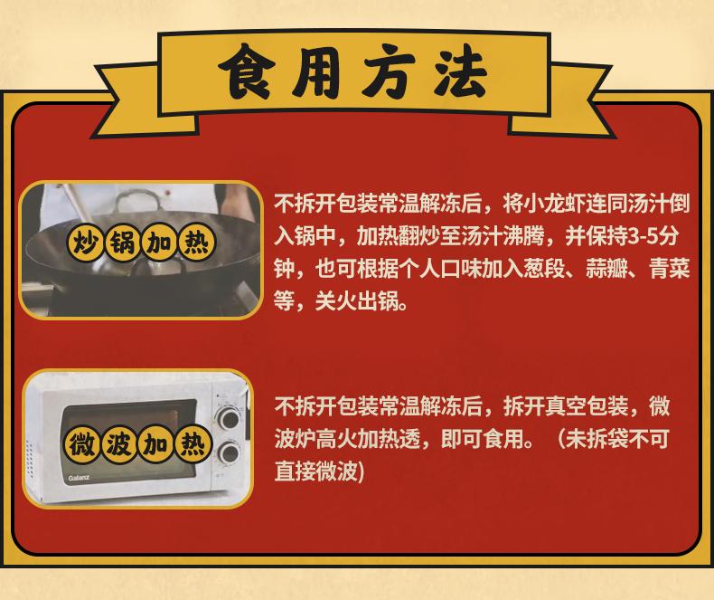 天猫超市 洪湖诱惑 湖北麻辣小龙虾尾 252g*4盒 图8