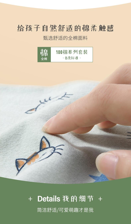 猫人 中大童 100%精梳棉 保暖秋衣套装 图3