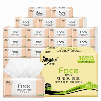 洁柔纸巾抽纸整箱家用实惠装大包face面巾纸纸抽批发餐巾纸卫生纸