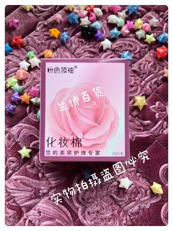 包邮玫琳凯正品MK化妆棉顾问专用美容纸巾卸妆棉小盒包装80片