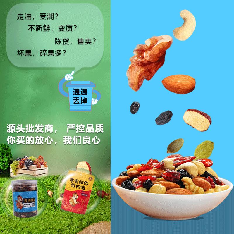 第2件0元每日坚果混合坚果罐装果仁干1斤