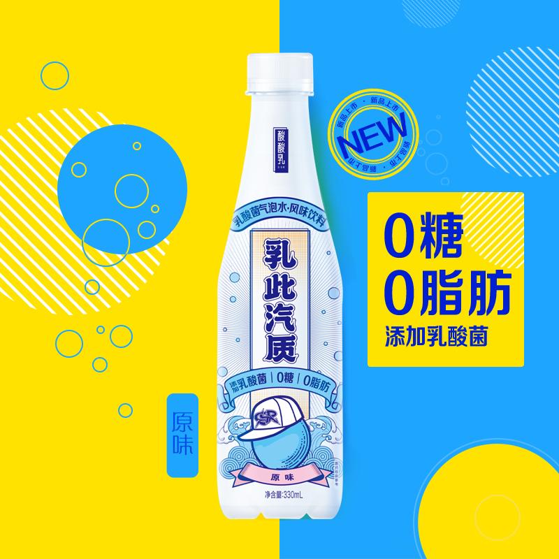 0糖0脂,添加乳酸菌:330mlx15瓶 蒙牛 酸酸乳气泡水