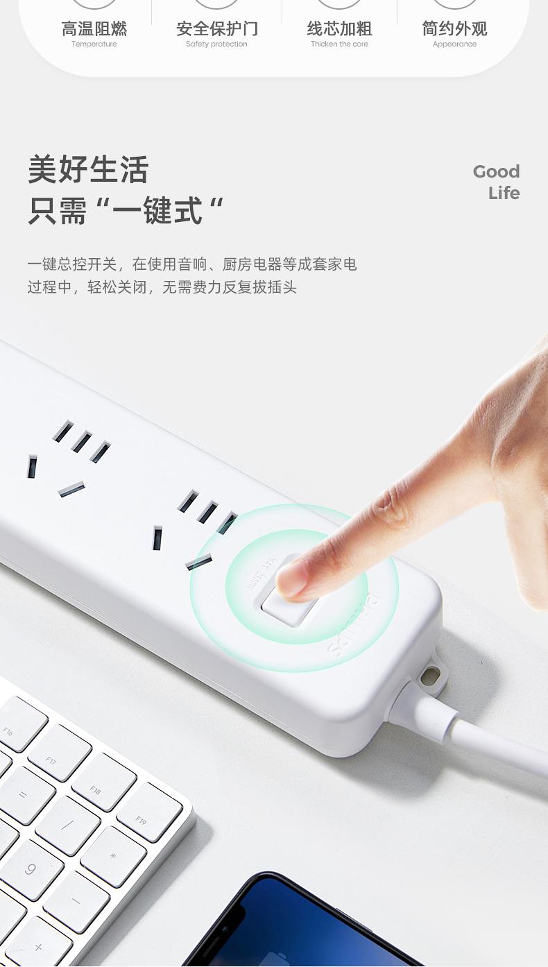 飞利浦 多功能家用电插线板 图2