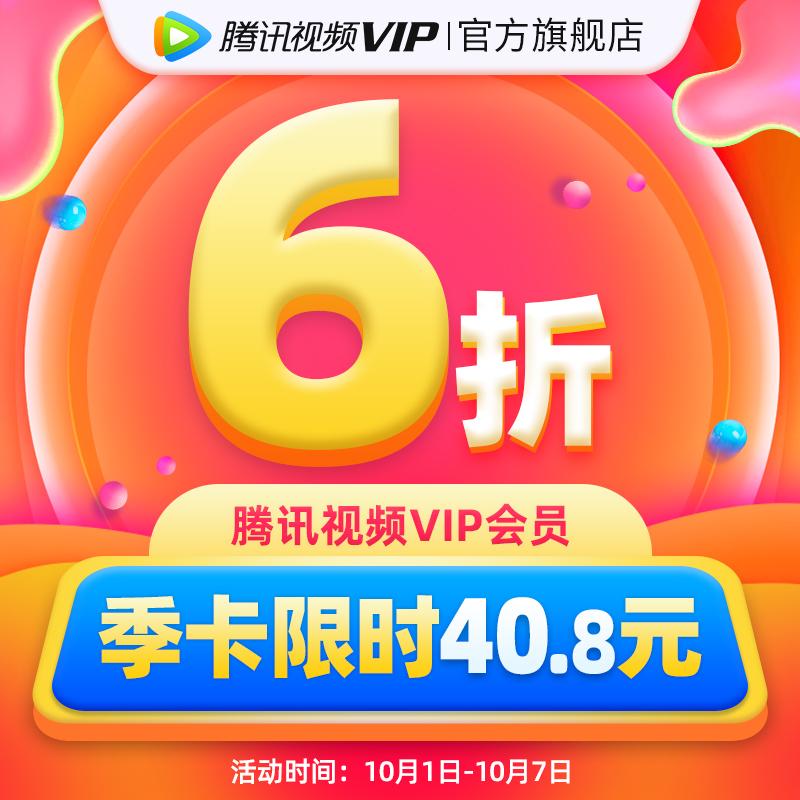 腾讯视频 VIP会员 季卡3个月