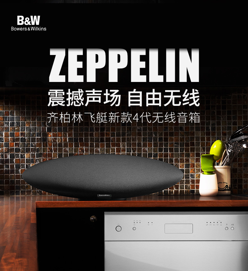 Bowers & Wilkins 宝华韦健 B&W Zeppelin Wireless 齐柏林飞艇 无线蓝牙音箱 双重优惠折后¥2998包邮 可花呗12期0息
