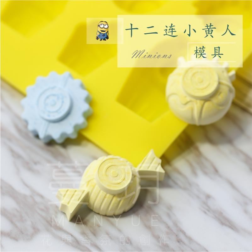 DIY mô hình thạch cao làm bằng tay Mười hai người nhỏ màu vàng silicone thực phẩm lớp silicone mềm khuôn