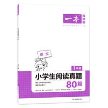 【一年级】语文阅读理解真题80篇