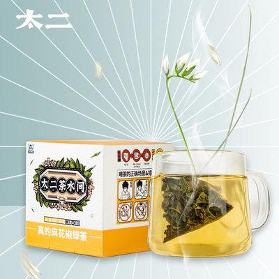 太二茶水间花茶3g*10袋荔枝葡萄桂花乌龙花椒绿茶多款水果茶包
