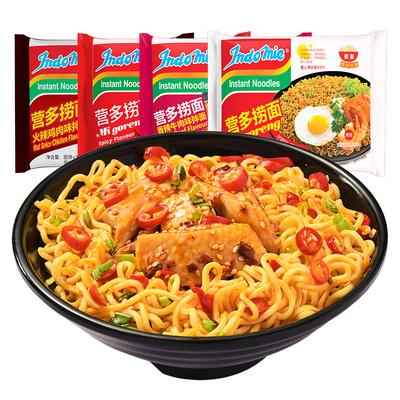 印尼进口营多捞面两口味Indomie方便面火鸡面泡面拌面拉面10包