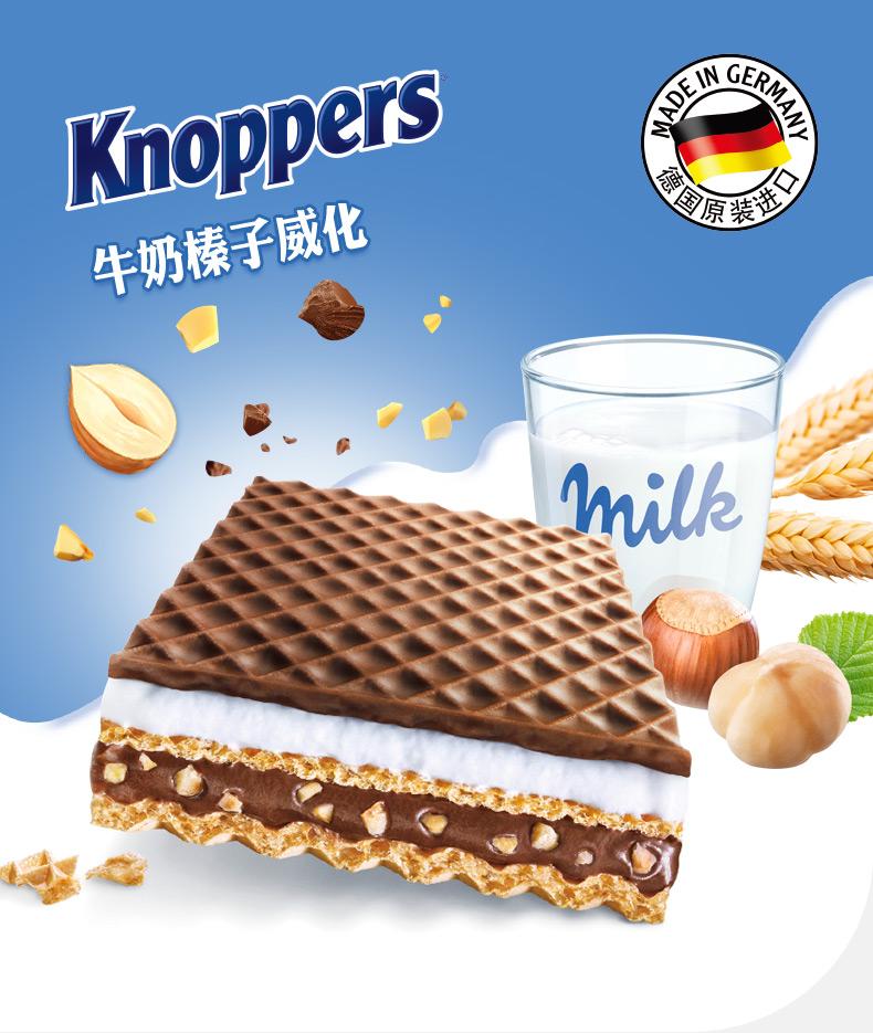 德国进口 knoppers 牛奶榛子巧克力威化饼干 250g 天猫优惠券折后¥29.9包邮(¥39.9-10)赠麦脆棒 可可榛子椰子味可选
