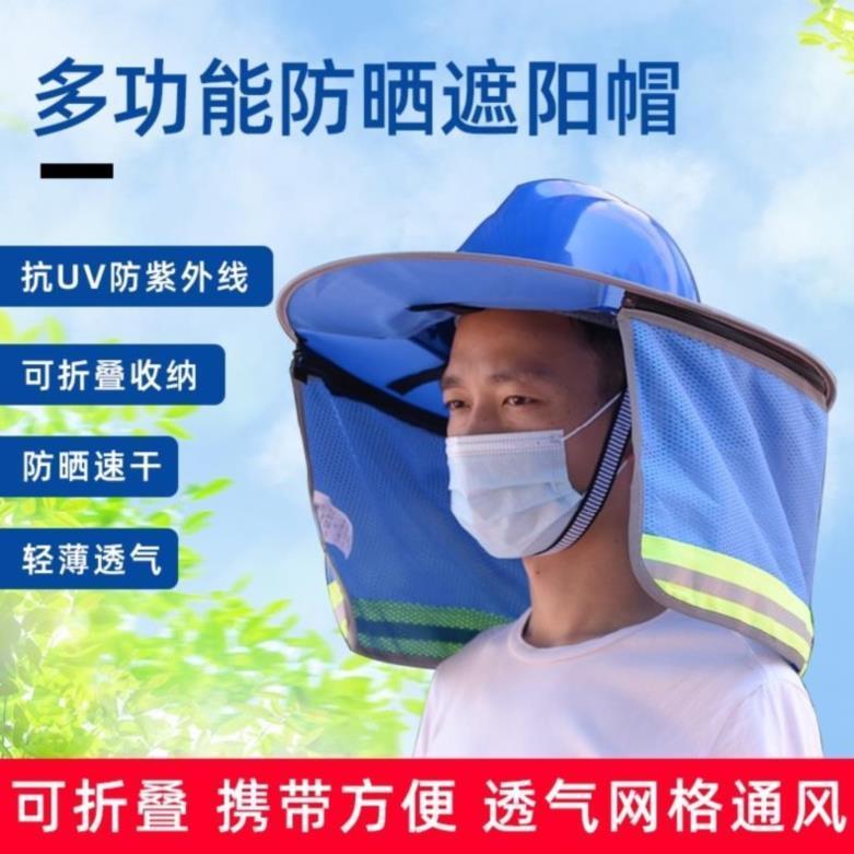 中國代購|中國批發-ibuy99|。遮挡工人透气可折叠加大防晒遮阳帽机车人员防护网孔帽帘吸汗防