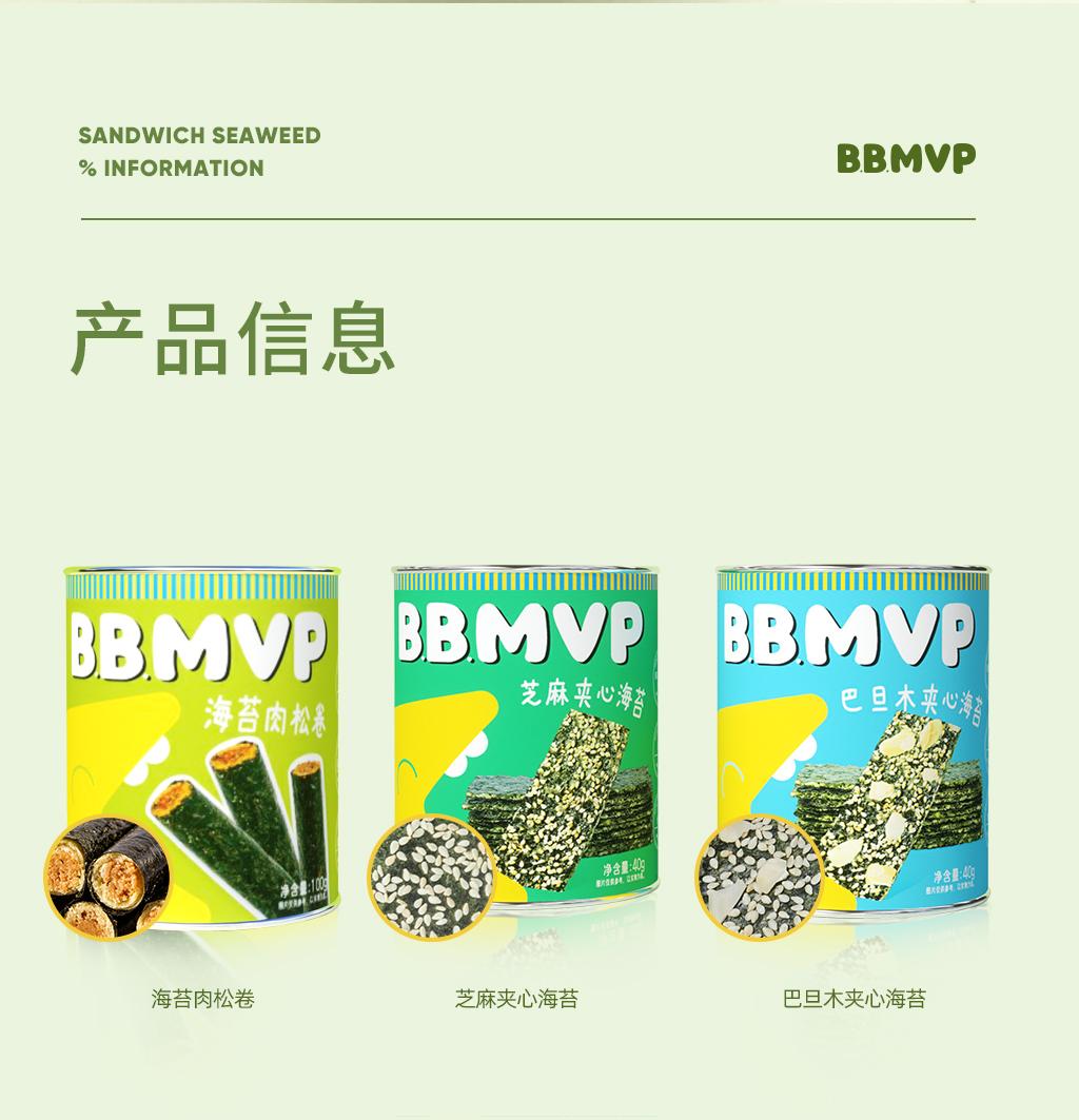 【拍三发四】BBMVP海苔肉松卷夹心海苔