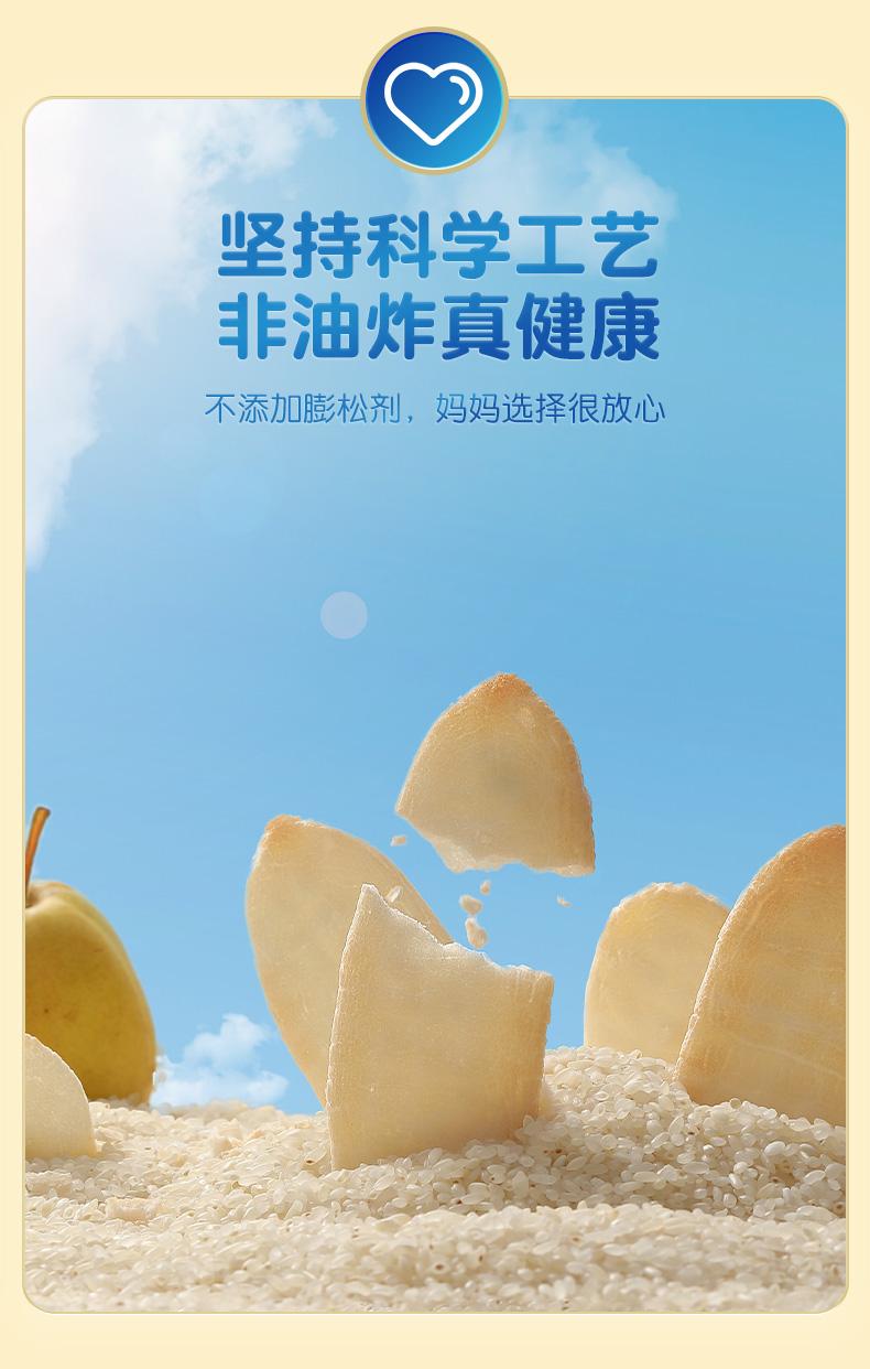 【有机认证】宝宝无添加非油炸米饼12袋9