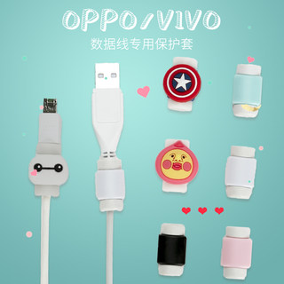 Data cable protective sleeve OPPO/VIVO/Huawei 5A mobile phone charger cable data cable protective sleeve head anti-breaking